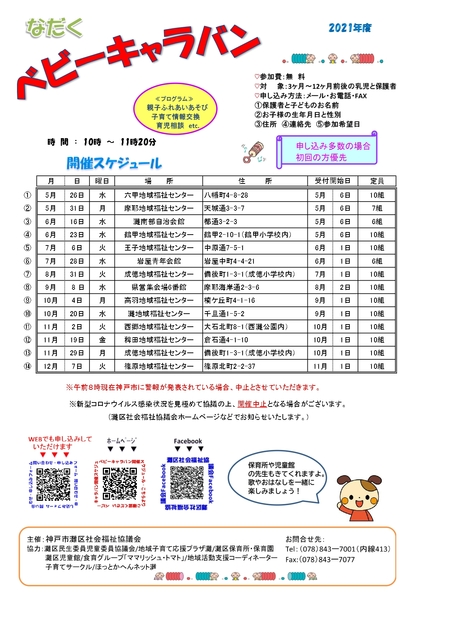 令和3ベビーキャラバンポスター変更_page-0001.jpg