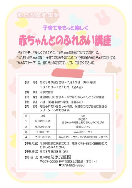 赤ちゃん講座チラシ_page-0001 (1).jpg